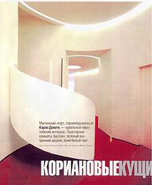 loft-A-russia